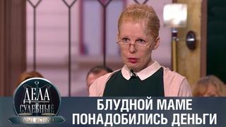 Дела судебные с Еленой Кутьиной. Новые истории. Эфир от