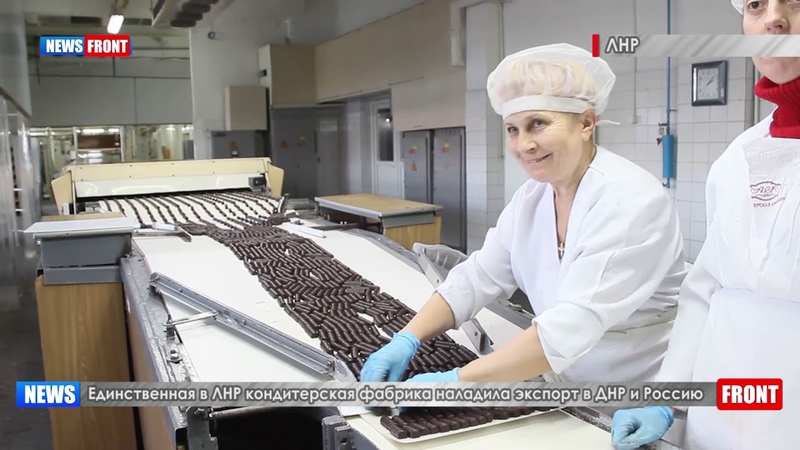 Где в России уже продают конфеты ЛНР обзор Луганской кондитерской фабрики