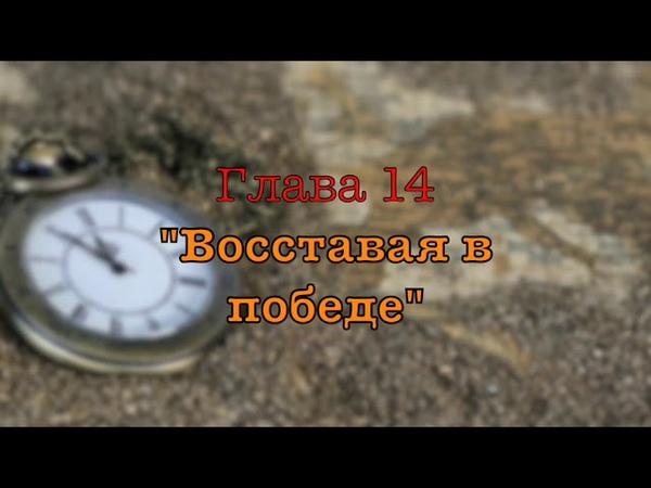 Дерек Принс 14 Восставая в победе Пророческий путеводитель Последнего времени