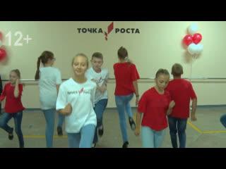 Открытие центра «Точка роста» в гимназии