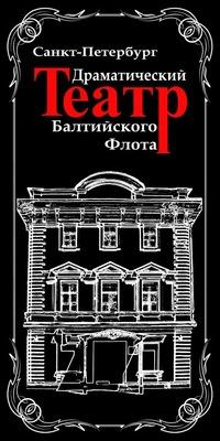 Драматический театр балтийского флота афиша афиша театра 2013
