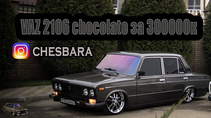 VAZ 2106 chocolate за 300000к Обзор ваз 2106 chocolate Chesbara
