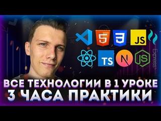 Все технологии за 3 часа *без воды* // VS Code, HTML, CSS, JavaScript, React, TypeScript, NextJS...
