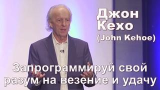 Джон Кехо - Как запрограммировать свой разум на везение и удачу