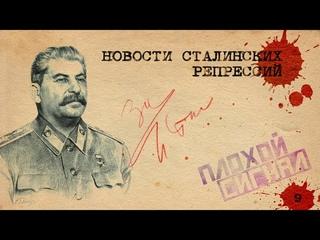 31 июня и смысл ошибок. Новости сталинских репрессий №9