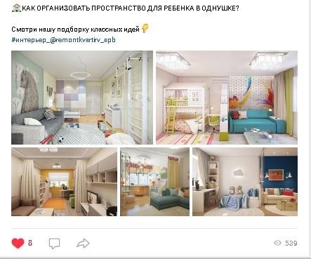 Идеи для контента в нише ремонта квартир, изображение №1