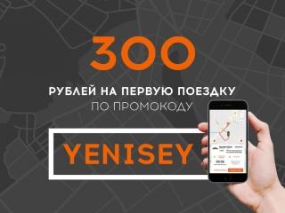 Каршеринг Делимобиль  открытие в Красноярске