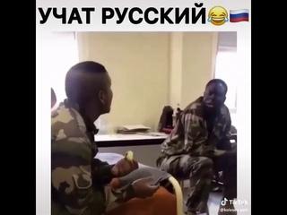 Иностранный легион. Негры говорят по русски.