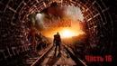 Metro: Exodus - Метро: Исход Часть - 16 Долина