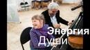 Музыкальная терапия - Целебная Сила Музыки. Михаил Казиник