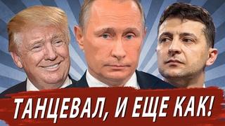Танцуют все! Путин, Трамп, Медведев, Зеленский, Ельцин, Мэй, Федоров, Жириновский //Вот Так Новости