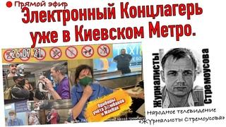 Электронный Концлагерь уже в Киевском Метро.