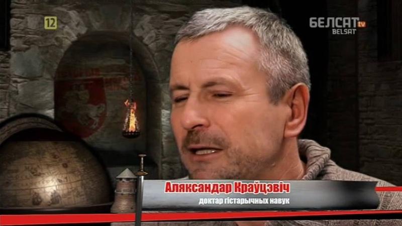 Гісторыя пад знакам Пагоні 086 Магілёўскае паўстанне 1661г