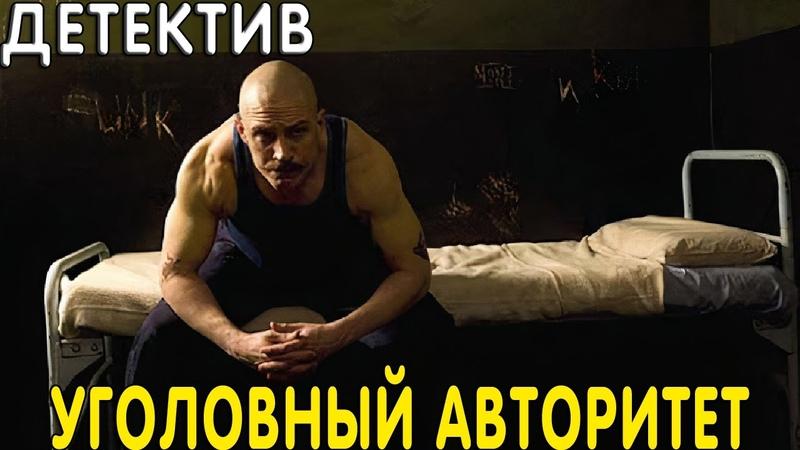 Зрелищный фильм про беглеца из зоны Уголовный авторитет Гончие Русские детективы
