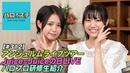 【ハロ!ステ312】アンジュルム2019夏秋ツアーLIVE、ハロプロ研修生紹介Movie、J=J DA