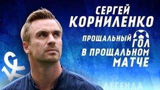 Прощальный матч Сергея Корниленко | гол и эмоции после игры с Краснодаром 2