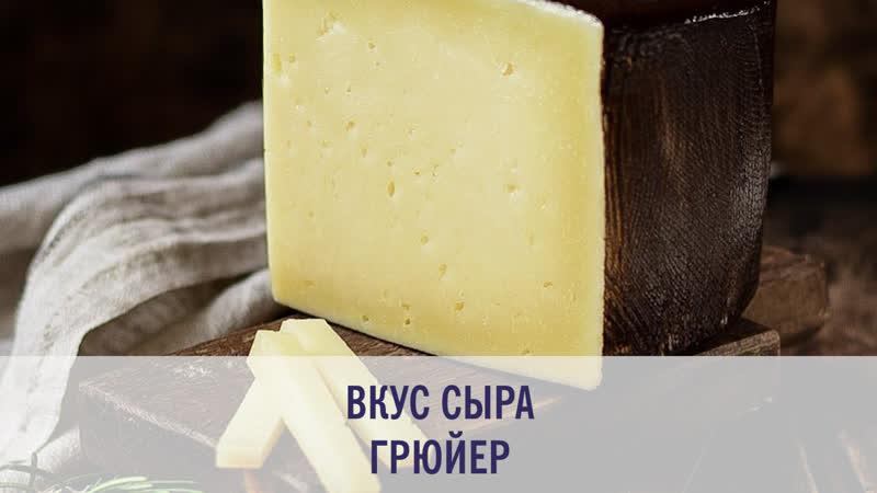 Вкус сыра Грюйер от сыроварни Сеньор Джованни