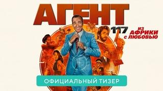 Агент 117. Из Африки с любовью. В кино с 26 августа 2021. Дублированный трейлер HD (16+)