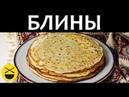 БЛИНЫ! В русской печи на опаре ВЫБОР СКОВОРОДКИ!
