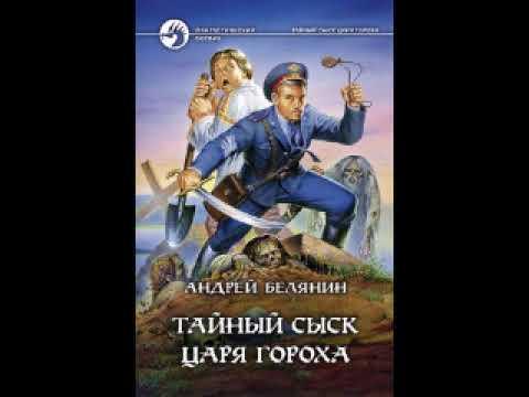 Андрей Белянин Тайный сыск царя Гороха Часть 1