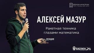 Ракетная техника глазами математика   лекция Алексея Мазура