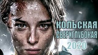 КОЛЬСКАЯ СВЕРХГЛУБОКАЯ (2020) [сюжет, анонс]