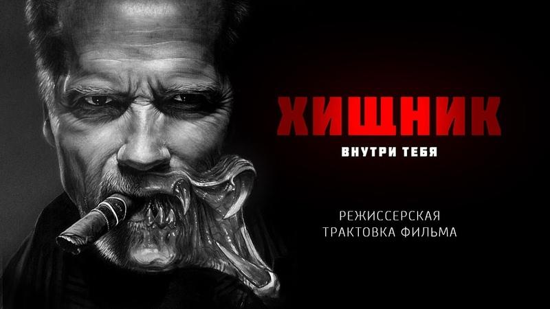 Хищник Режиссерская трактовка фильма