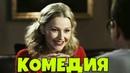 СМЕШНАЯ КОМЕДИЯ ДО СЛЕЗ! Домработница Российские комедии, фильмы онлайн