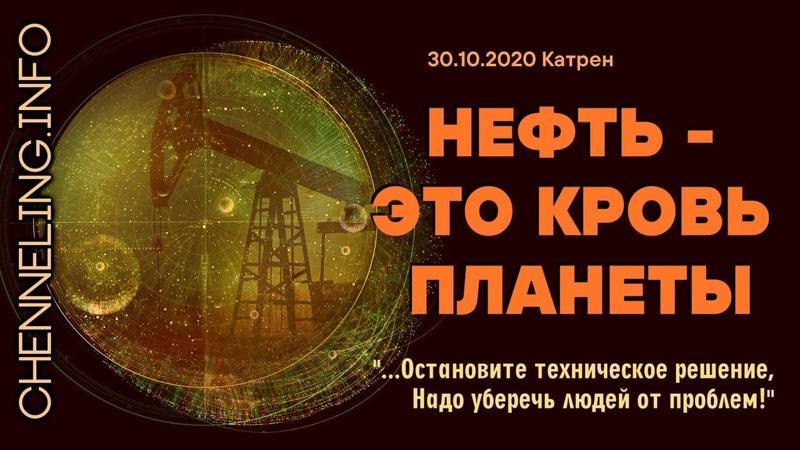 """30 10 2020 Катрен Нефть это кровь Планеты"""" 307 696"""