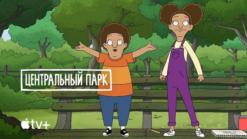 Анимационный мюзикл Центральный парк  официальный трейлер AppleTV