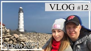 VLOG #1.2|Завтрак на берегу черного моря| Маяк(Мыс Херсонес)|Рецепт ажурных блинов