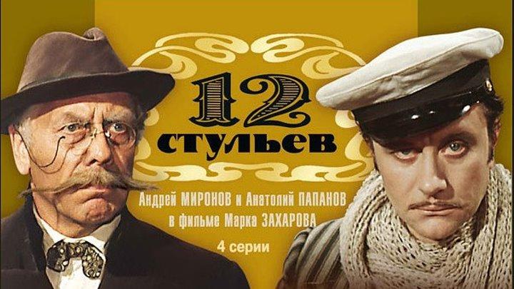 12 стульев 1976 Комедия Серии 1 4