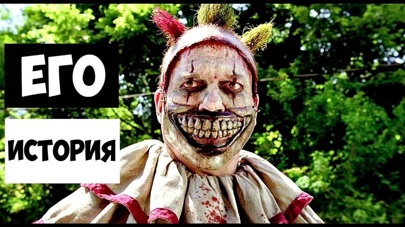 Знакомьтесь это Клоун Твисти Американская История Ужасов 3