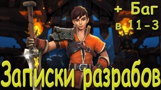 Summoners war lost centuria   Разбираем 3-е записки разработчиков   Баг в компании 11 - 3  