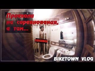 Приехали на соревнования, а там... | BikeTown VLOG