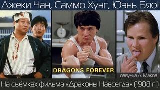 ДРАКОНЫ НАВСЕГДА: Как снимали последний фильм легендарного трио: Джеки Чан, Саммо Хунг и Юэнь Бяо!
