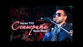 Karen ТУЗ feat. Gaya Khan – Сеньорита (Live)