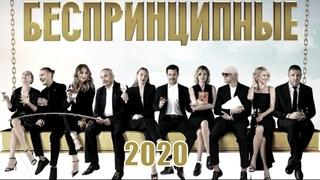 [БЕСПРИНЦИПНЫЕ 1, 2, 3, 4, 5, 6, 7, 8 серия (2020)] - обзор на сериал