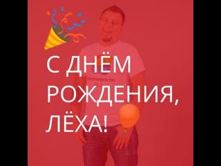 С днем рождения леха картинки прикольные еврей, днем рождения прикольные