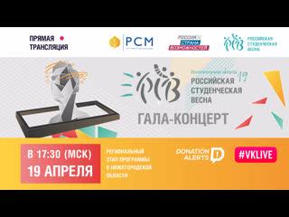 Гала-концерт регионального этапа фестиваля Российская студенческая весна в Нижегородской области