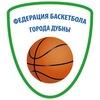 Федерация баскетбола города Дубны