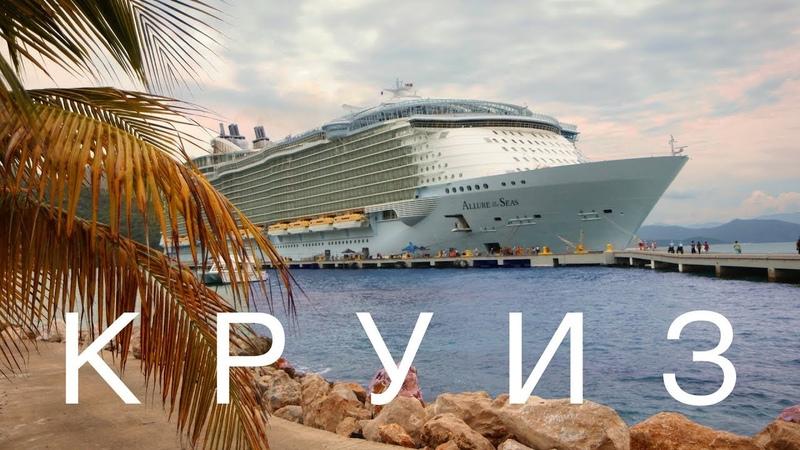 Круиз на самых больших лайнерах в мире Большой выпуск