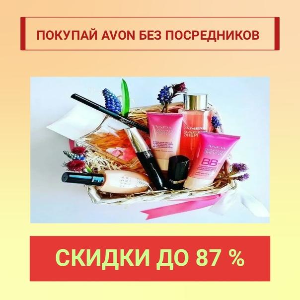 Заказать эйвон без посредников купить профессиональную косметику эстель в интернет магазине