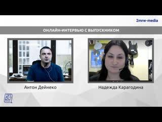 Интервью с Надеждой Карагодиной