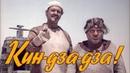 Кин-дза-дза! комедия, реж. Георгий Данелия, 1986 г.