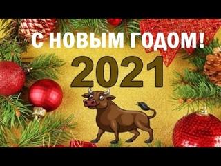 Самая заводная песня и видео С Новым 2021 Годом!