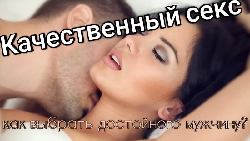 Качественный секс Как выбрать достойного мужчину Чего хотят женщины