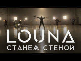 LOUNA - Станем стеной / OFFICIAL VIDEO / 2020