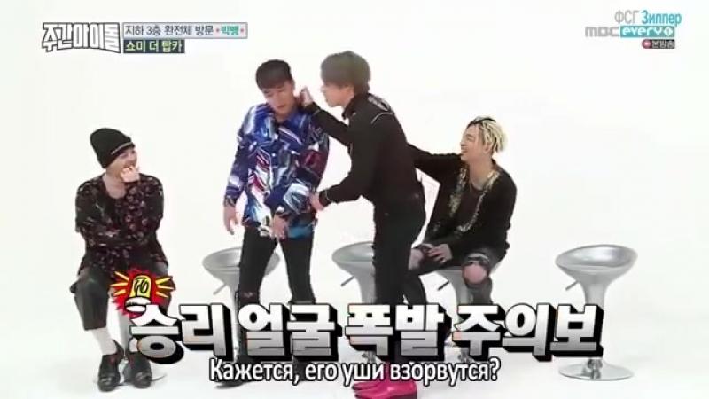 Weekly Idol Big Bang 285 RusSab