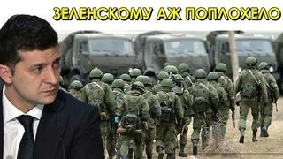 Шойгу - Зеленский 2:0. Россия неожиданно начала переброску армии!